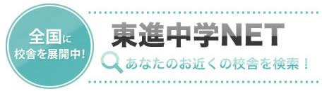東進中学NET あなたのお近くの校舎を検索!