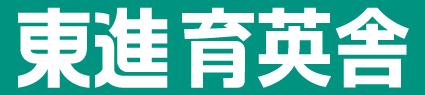 茨城(水戸、日立、ひたちなか)の塾・学習塾・予備校なら東進育英舎