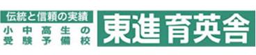 茨城(水戸、日立、ひたちなか、友部)の塾・学習塾・予備校なら東進育英舎